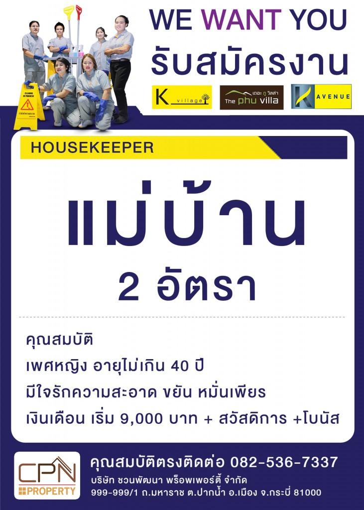 สมัครงาน Housekeeper Dr 3